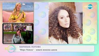 """""""На кафе"""" с Мариана Попова (01.12.2020)"""