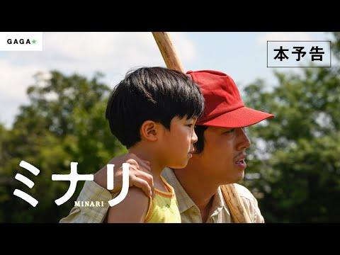 【公式】『ミナリ』3.19(金)公開/本予告