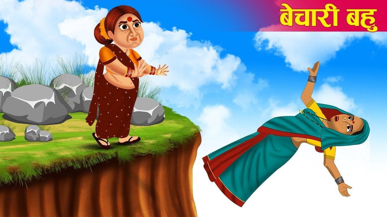 सास vs बहू    Moral Stories   Bedtime Stories   Hindi Kahaniya   Stories in Hindi