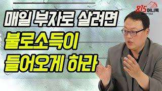매일 부자로 살려면 불로소득이 들어오게 하라? 경제적 자유인 되는 법 | 닉 할릭 / 박성웅 | 815머니톡