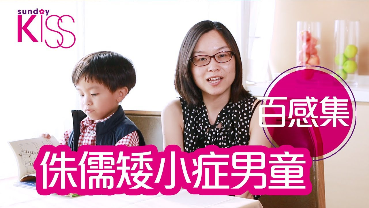 矮小_侏儒矮小症男童【百感集】 - YouTube