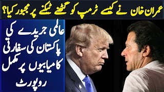 imran khan vs Trump foreign complete report