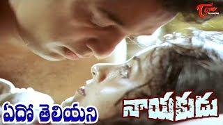 Nayakudu Movie Songs | Edo Teliyani Bandhamidi Video Song | Kamal Haasan | Saranya - OldSongsTelugu