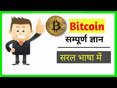 cryptocurrency or bitcoin क्या होता Hai / what is crypto currency easy way.