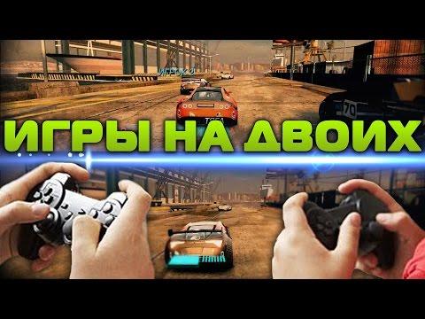 Игры На двоих 2 играть онлайн