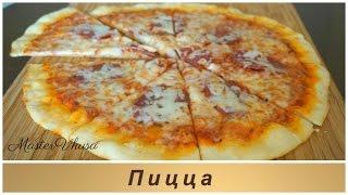 Домашняя пицца/тонкое тесто для пиццы/ настоящая итальянская пицца (Канал MasterVkusa)(Рецепт пиццы от итальянского шеф-повара. Количество продуктов, указанных в рецепте, рассчитано на 4 пиццы..., 2016-02-18T19:16:20.000Z)