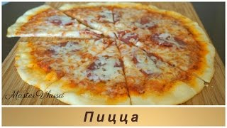Домашняя пицца/тонкое тесто для пиццы/ настоящая итальянская пицца (Канал MasterVkusa)