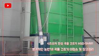 [이달의 시골 농부 농원TV ] 본격적이 농번기 시즌이…