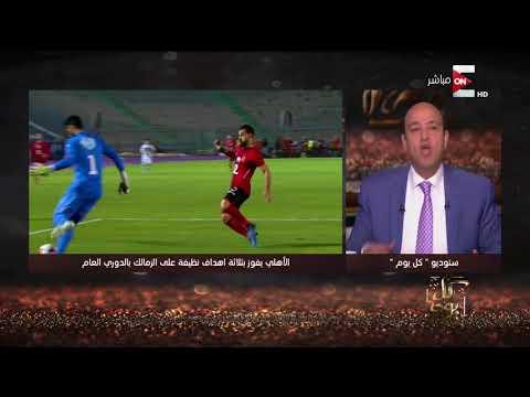 كل يوم - تعليق ناري من عمرو أديب على خسارة الزمالك من الأهلي 0 - 3 في بطولة الدوري العام  - 21:20-2018 / 1 / 8