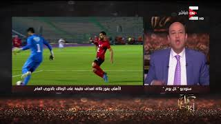 كل يوم - تعليق ناري من عمرو أديب على خسارة الزمالك من الأهلي 0 - 3 في بطولة الدوري العام