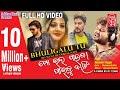 Mo Bhalapaiba Paibu Nahin - Bhuligalu Tu.. Video Humane Sagar New Odia Sad Song 2019 Sabitree Music