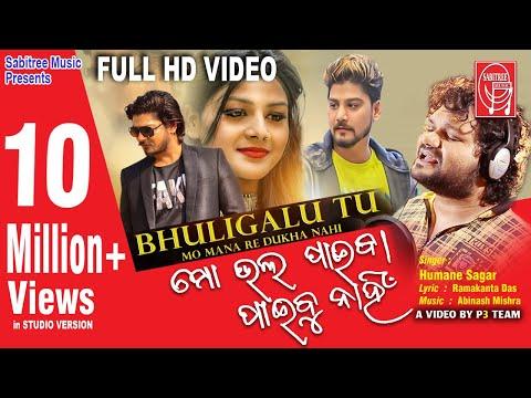 Mo Bhalapaiba Paibu Nahin L  Bhuligalu Tu Full Video L  Humane Sagar New Sad Song L Sabitree Music