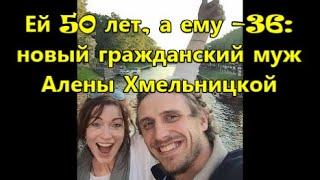 Алена Хмельницкая: личная жизнь после развода с Тиграном Кеосаяном спустя 21 год брака