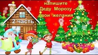 Напишите Деду Морозу свои желания. часть 2