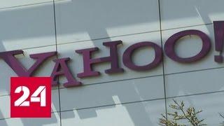 Yahoo шпионит за почтой пользователей