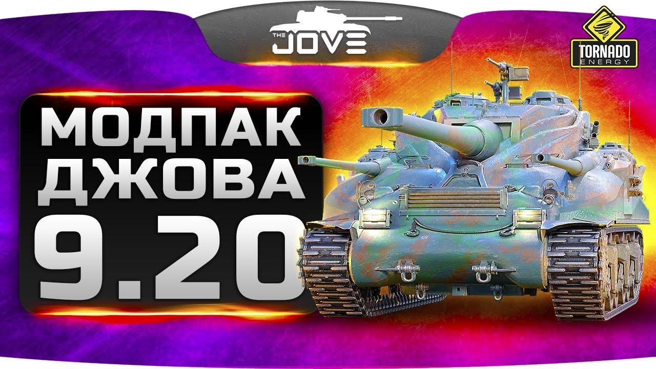 JoveModePack 0 8 0 V2