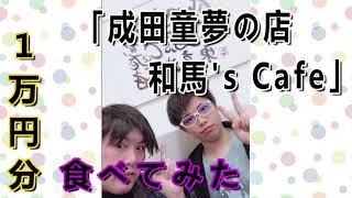 元オリンピック選手 成田童夢君の店で1万円分食べてみた 成田童夢 動画 3