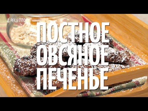 Рецепт Постное овсяное печенье Рецепты от Рецептор