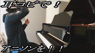 """サムライフラメンコのエンディング「デートTIME」を弾いてみました。 I played Samurai Flamenco Ending song """"Date TIME"""" on the piano. サムライ ..."""