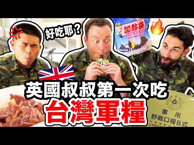 英國叔叔第一次吃台灣軍糧!🇬🇧 竟然覺得超幸福~ ft.@營養健身葛格Peeta  ENGLISH GUY TRIES TAIWAN MILITARY RATION