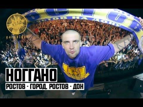 Ноггано - Девочка ft. TGK