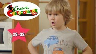 ДЕТСКИЙ СЕРИАЛ! Семья Светофоровых 1 сезон (29-32 серии) | Видео для детей