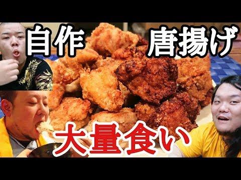 【大食い】完全自作の唐揚げを大量に食ってメンバーに評価してもらおう!【唐揚げ道場】