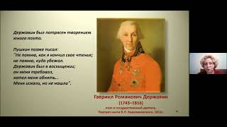 Право как неотъемлемая часть русской литературы XIX века  Пушкин  Запись видео