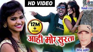 Virendra Chaturvedi | Minakshi Raut | Cg Song | Aahi Mor Surta | New Dj Chhattisgarhi Geet | Video