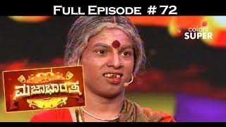 Majaa Bharatha - 19th July 2017 - ಮಜಾ ಭಾರತ - Full Episode