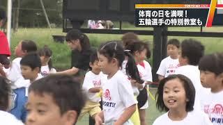 「体育の日」 競泳・池江選手らが熱血指導