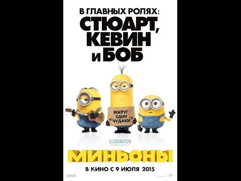 Ютуб миньоны 2015 смотреть онлайн полный мультфильм на русском смотреть онлайн