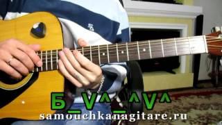 Э.Джанмирзоев - Чародейка -Тональность ( Fm ) Как играть на гитаре песню
