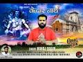 केदारनाथ | Kedarnath | Superhit Pahadi Song | Manoj Sagar | MS Records Uttarakhand