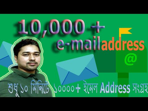 How to collect 10000+ email address in 10 minute