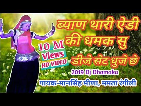 ऐडी की धमक सु डीजे सेट_धुजे छ!!Mansingh Meena, Mamta Rangili !! Jsdmusic Present
