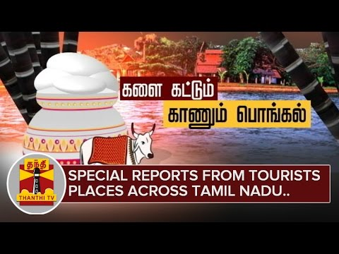 Kaanum Pongal - Special Reports from Tourists Places across Tamil Nadu - ThanthI TV