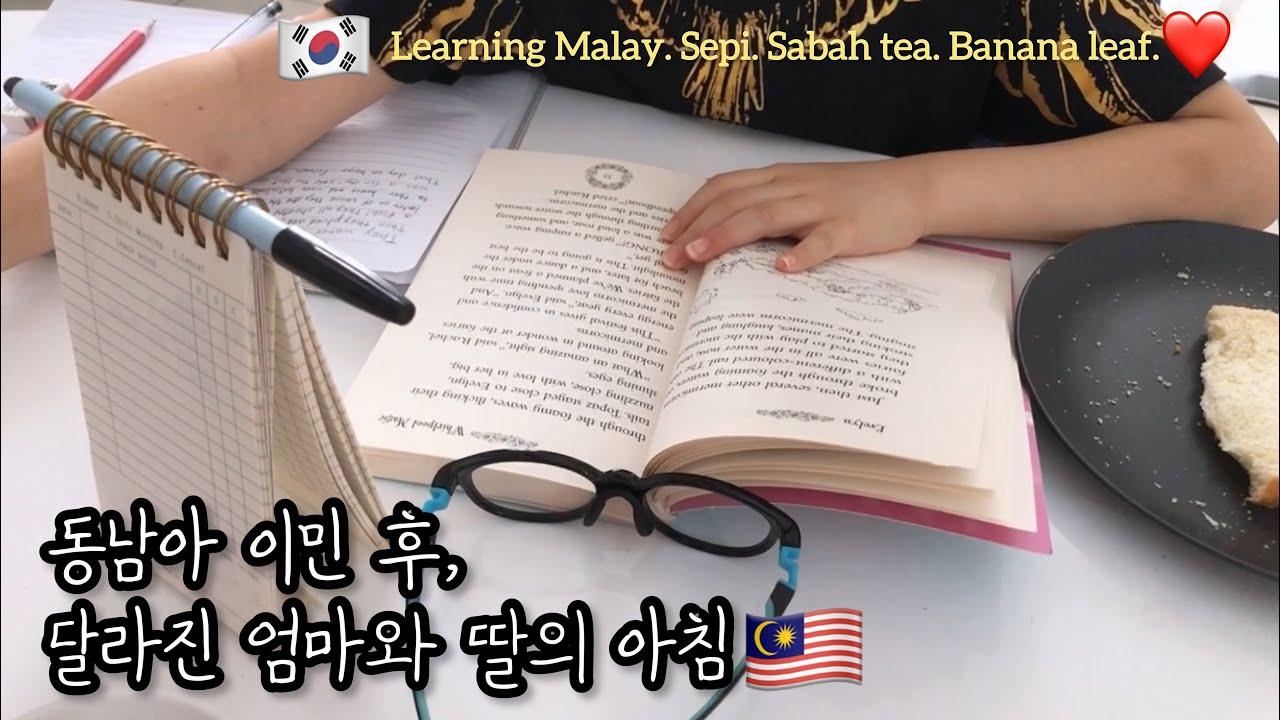 말레이시아 이민, 이 시국 우리가 할 수 있는 최선  / Korean mom and daughters' slow life style in Malaysia