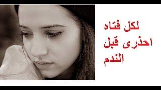 لكل فتاه تستخدم هاتف والله العظيم الموضوع يهمك بجد