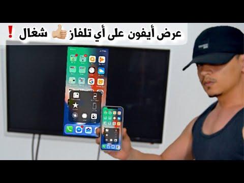 2021 طريقة عرض شاشة الأيفون على أي تلفاز بدون واي فاي عرض شاشة الايفون على اي تلفزيون Youtube