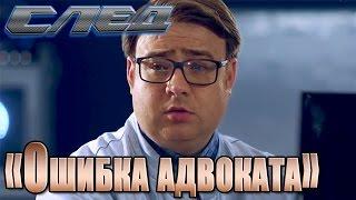 """След """"Ошибка адвоката"""""""