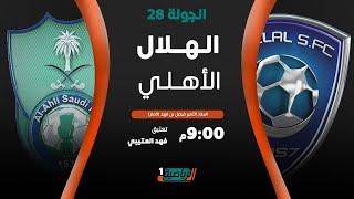 مباشر القناة الرياضية السعودية | الهلال VS الاهلي (الجولة الـ28)
