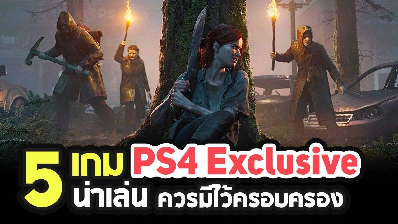 5 เกม PS4 Exclusive น่าเล่นที่ควรมีไว้ครอบครอง ปี 2020