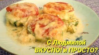 Кабачки и помидоры под сырной шубкой - Закуска для праздничного стола.Squashes and tomatoes with che