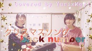 【フル歌詞付き】『クリスマスソング / back number』Covered By YurixMeri