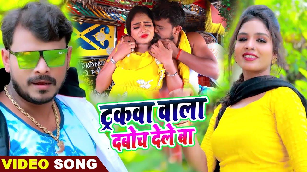 #VIDEO - आ गया #प्रमोद प्रेमी यादव का यह गाना मार्किट में धमाल मचा रहा है | ट्रकवा वाला दबोच देले बा