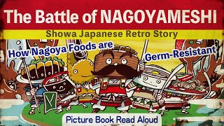 The Battle of NAGOYAMESHI〜How Nagoya Foods are Germ-Resistant〜【picture book read aloud】No6