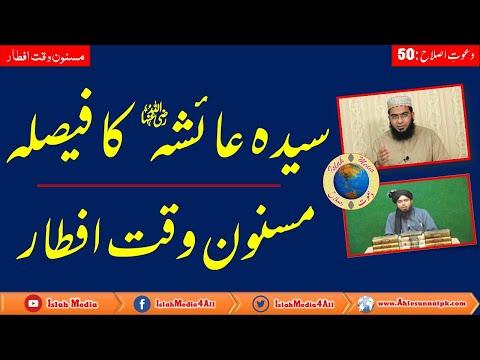Sayida Ayesha Or Msnoon Waqt e iftar Reply to Engr Muhammad Ali Mirza by Hafiz Abu Yahya Noorpuri.