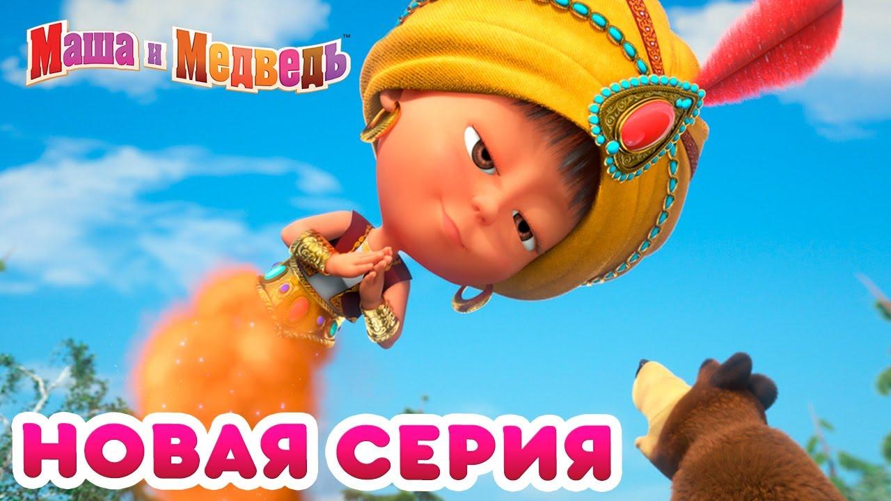 Маша  и Медведь - 💥 Новая серия! 🧚♀️ Чудеса! 🧜♀️