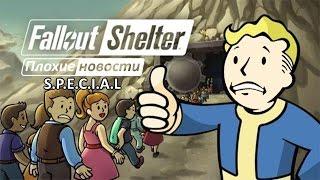Fallout Shelter - что прокачать для пустошей #3